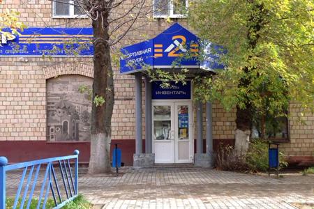 г. Электросталь ул. Советская д.7