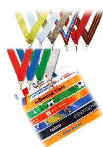 Ленты для медалей стандартные и на заказ с изображением